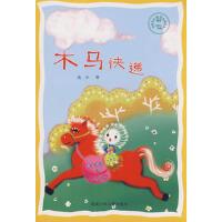【新书店正版】木马快递,流火,福建少年儿童出版社9787539532097