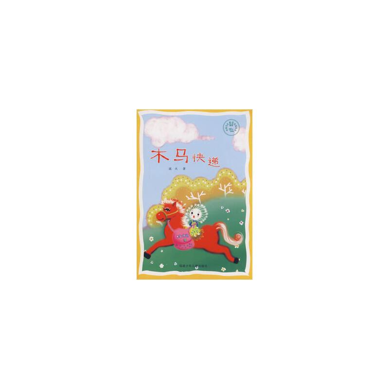 【新书店正版】木马快递,流火,福建少年儿童出版社9787539532097 【新书店购书无忧有保障】有问题随时联系或咨询在线客服