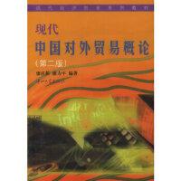 【二手9成新】现代中国对外贸易概论(第二版)