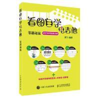 看图自学电吉他 零基础篇 陈飞 9787115417169 人民邮电出版社 正版图书