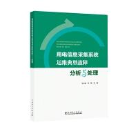 用电信息采集系统运维典型故障分析与处理