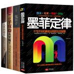 鬼谷子+墨菲定律+人性的弱点+羊皮卷(抖音推荐全四册)