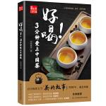 好喝!3分钟爱上中国茶