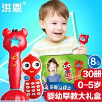 洪恩点读笔早教机礼盒套装 婴幼儿启蒙英语双语学习0-2-5岁