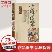 吉祥图案 中国社会出版社
