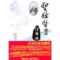 【二手书旧书95成新】圣余医案诠解按,(清)刘�f文 ,杜少辉 校,李俊 诠解,海天出版社