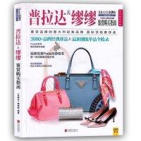 普拉达&缪缪鉴赏购买指南 《mingpai志》编辑部著 一本详细、全面介绍奢chi品Prada & M