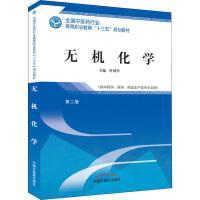 无机化学(供中药学、药学、药品生产技术专业用) 第2版 中国中医药出版社
