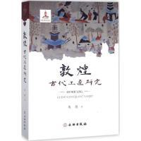 敦煌古代工匠研究 文物出版社
