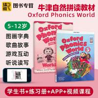 新版Oxford Phonics World 5级别 主课本+练习册含APP 牛津自然拼读教材 原版 少儿英语拼读世界O