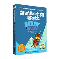 会说话的小狗赛尔比6:南极大冒险