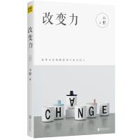 改变力:世界正在残酷惩罚不改变的人