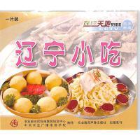 辽宁小吃(一片装)VCD( 货号:10351003420)