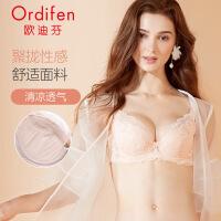 欧迪芬 蕾丝内衣女士薄款性感聚拢文胸法式美背大码胸罩XB6362