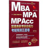 MBA MPA MPAcc管理类联考综合能力考前预测五套卷(第3版) 赵鑫全,熊师路,杨洁 主编