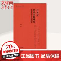 行政法前沿问题研究 中国特色社会主义法治政府论要 中国政法大学出版社