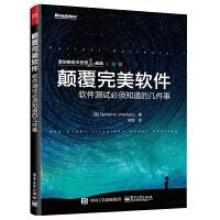 正版 颠覆完美软件 软件测试必须知道的几件事 温伯格技术思想三部曲 软件测试教程书籍 软件项目管理设计开发 计算机程序