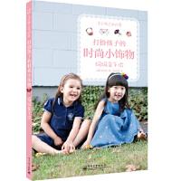 手工饰品中的爱打扮孩子的时尚小饰物妈妈亲手做【正版图书,满额减,放心购买】
