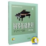 钢琴基础教程4 修订版(4)扫码赠送配套音频 钢基1 高等师范院校试用教材