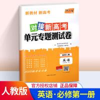 天利38套对接高考单元专题测试卷 高中英语必修1 英语必修一 人教版 人民教育出版社 高一上册高1上册同步辅导书阶段综