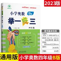 2020适用小学奥数举一反三 4年级B版 每周30分钟 四年级从课本到奥数学习周计划 小学数学竞赛奥赛培优提高教辅导书