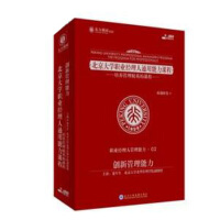 北京大学职业经理人通用能力课程--创新管理能力(5DVD)