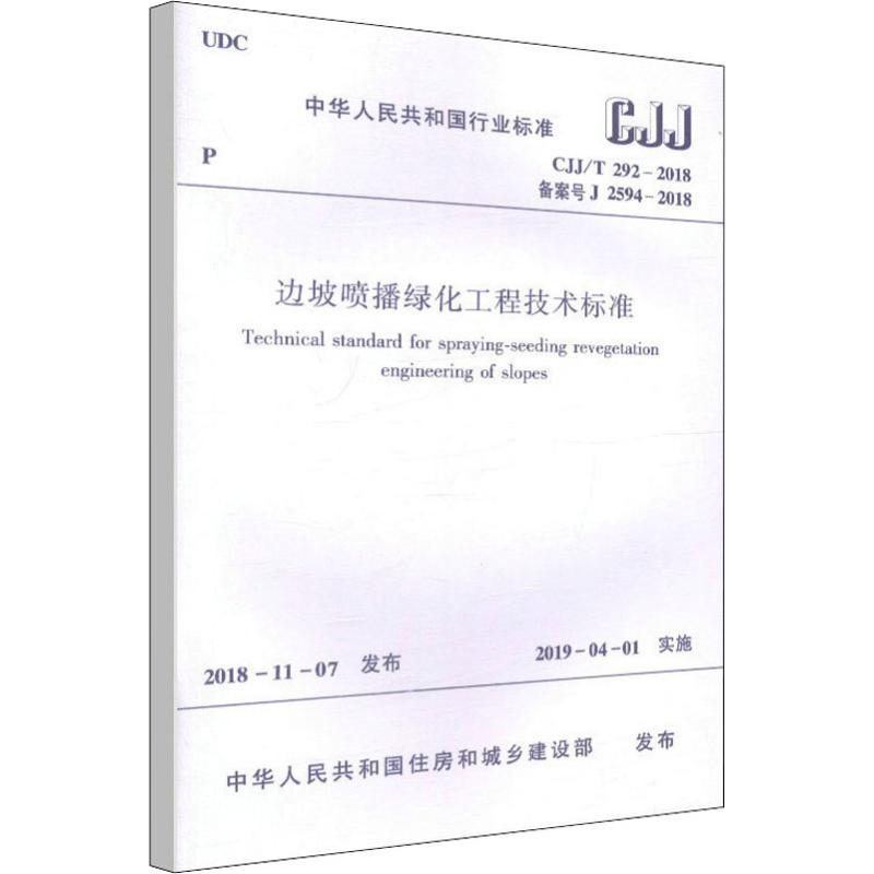 边坡喷播绿化工程技术标准 CJJ/T 292-2018备案号J 2594-2018 中国建筑工业出版社 【文轩正版图书】