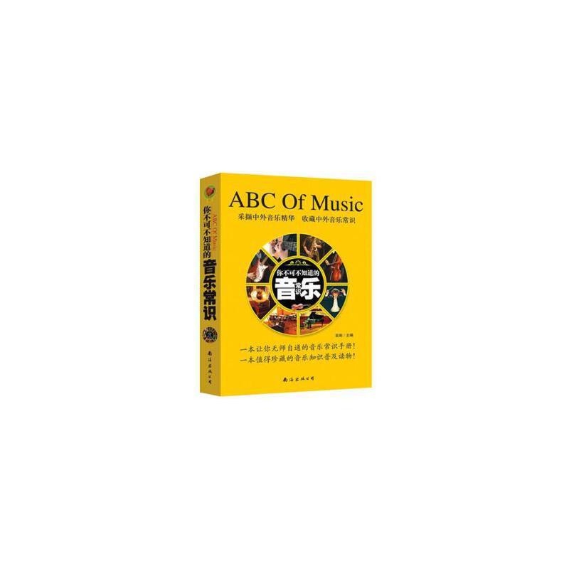 你不可不知道的音乐常识 正版书籍 限时抢购 当当低价 团购更优惠 13521405301 (V同步)