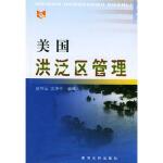 美国洪泛区管理 赵坤云,沈华中译 黄河水利出版社