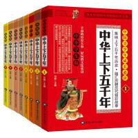中华上下五千年全套8册三四五六年级小学生新版课外书古代史大全林汉达原版书籍适合11-12-14-15岁男孩看写给儿童的