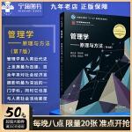 正版 周三多 管理学原理与方法第七版 复旦大学出版社 管理学周三多第七版 考研指定教材 管理学教程 教材 管理书籍
