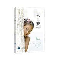 木镜:柴卓君文集 9787513054140 柴卓君 知识产权出版社