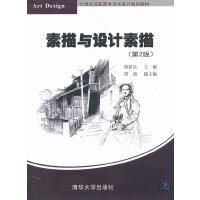 素描与设计素描(第2版)(21世纪高职高专艺术设计规划教材)