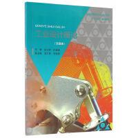 """工业设计概论(双语版)(普通高等教育工业设计专业""""十三五""""规划教材)"""