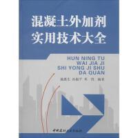 混凝土外加剂实用技术大全 中国建材工业出版社