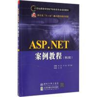 ASP.NET案例教程(第2版) 林菲,刘杨,许宇迪 主编
