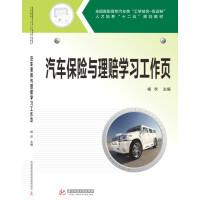 汽车保险与理赔学习工作页