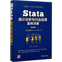Stata统计分析与行业应用案例详解(第2版) 清华大学出版社