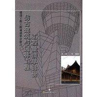 【旧书二手书9成新】仿古建筑与园林工程工程量清单计价【需】