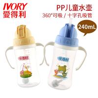 水杯婴儿吸管杯PP水杯儿童学饮杯带柄吸管240mL防摔F92 颜色要求请备注