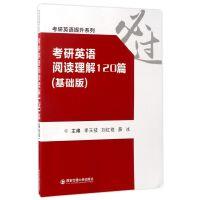 西安交大:考研英语阅读理解120篇(基础版)(考研英语提升系列)