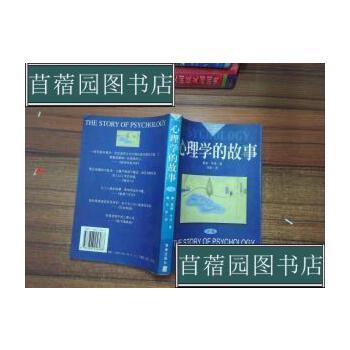 【旧书二手书9成新】心理学的故事:下卷 /[美]墨顿·亨特(MortonHunt) 著;、李斯978