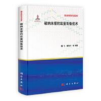 碳纳米管的宏量制备技术,魏飞,科学出版社9787030336217