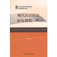 现代汉语语法研究教程(第四版)