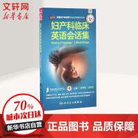 妇产科临床英语会话集 姜学智,陈晓军 主编