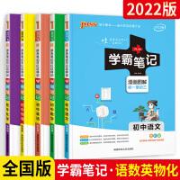 PASS绿卡学霸笔记初中语文数学英语物理化学全套5本 漫画图解人教版等通用版 速查速记初一初二至初三全彩版七八九年级工具
