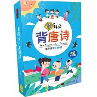 新华书店正版 幼儿童有声读物 大音 磨耳朵背唐诗 童声读唐诗100首书+CD光盘碟片