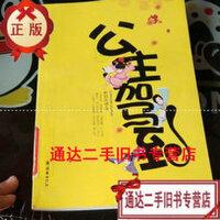 【二手旧书9成新】公主驾到 /醉颖琉璃 朝华出版社