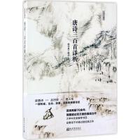 唐诗三百首详析(经典珍藏版) 喻守真 编注;刘柳 整理
