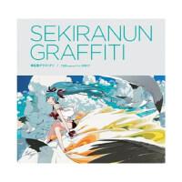 初音未来:积雨云的涂鸦/CD+歌词本